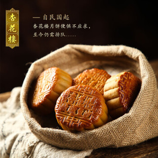 杏花楼 广式月饼 玫瑰豆沙月饼100g