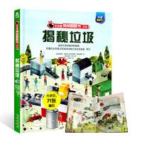 《乐乐趣·揭秘垃圾》3d立体翻翻书