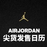天猫精选 JORDAN官方旗舰店 周年庆