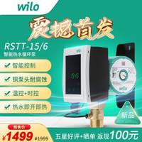 德国威乐wilo水泵 智能热水循环泵 屏蔽泵暖气片热水静音工具 三档调速 RSTT-15/6