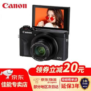 佳能(Canon)PowerShot G7 X Mark III 数码相机