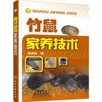 《竹鼠家养技术》264页