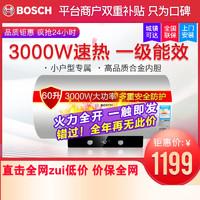 博世(BOSCH)60升电热水器 机械款 1级能效 3000W速热