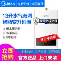 Midea/美的燃气热水器即热式 天然气变频恒温家用12升13升强排式