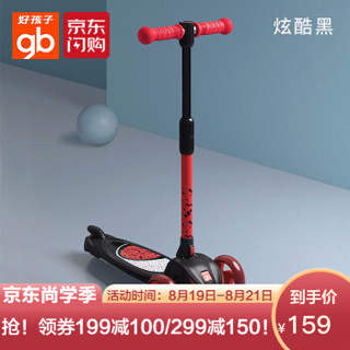 好孩子(gb)儿童滑板车 可折叠宝宝滑滑车 1-2-3-6岁闪光轮滑行车单脚踏板车3轮溜溜车 黑色