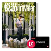 《悦游 Traveler》订阅3期,9-11月号