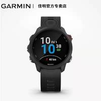 Garmin佳明Forerunner 245户外GPS多功能智能跑步骑行运动心率手表