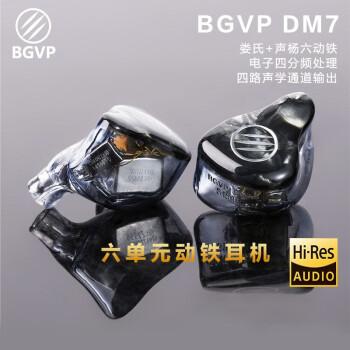 BGVP DM7 耳机 (透明色、入耳式)