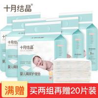 十月结晶 婴儿一次性隔尿垫宝宝纸尿垫巾新生儿护理垫防水床单 不可洗 100片新生儿33*45cm