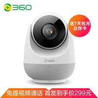 新品发售:360 智能摄像机 云台变焦版D866 九倍变焦 高清摄像头 红外夜视 双向通话  360度旋转监控 白色