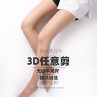 pierre cardin 皮尔·卡丹 超薄防勾丝连裤袜 3条装