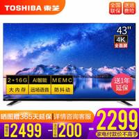东芝(TOSHIBA)43U5900C 43英寸金属机身 4K超高清全面屏人工智能语音液晶电视机新品