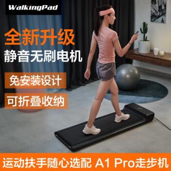 KING SMITH 金史密斯 WalkingPad家用可折叠非平板跑步机小型静音走步机A1Pro免安装设计 A1 Pro