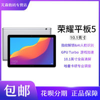HONOR 荣耀 平板5 3G 32G WiFi版