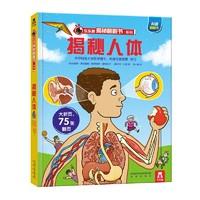 《乐乐趣揭秘翻翻书系列:揭秘人体》3D立体书