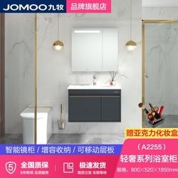九牧 浴室柜卫浴柜洗漱台组合卫生间洗脸盆柜台A2255