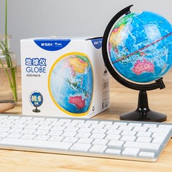 M&G 晨光 地球仪 14.2cm
