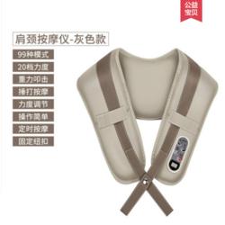 长生诀 PMA-W10C 肩颈按摩仪