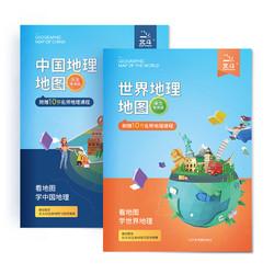《中国地理地图+世界地理地图》 2019年学生专用版 赠10节名师地理课程