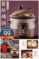 Tonze 天际 DGD40-40AZWD 紫砂电炖锅