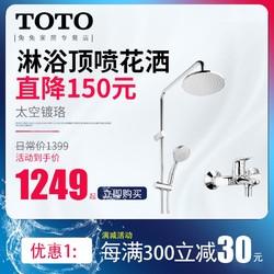 TOTO卫浴淋浴花洒DM907C TBS04302 新款浴室淋浴沐浴花洒头套装