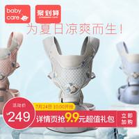 babycare 婴儿背带腰凳