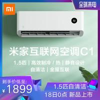 小米 米家1.5P智能空调C1自清洁挂机 官方正品
