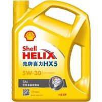 途虎养车 汽车小保养套餐 壳牌 HX5 5W-30 SN级 黄壳矿物油 4L+机滤+工时