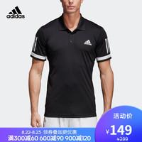 阿迪达斯adidas 官方 CLUB 3STR POLO 男 网球POLO衫 CD7469 如图 L