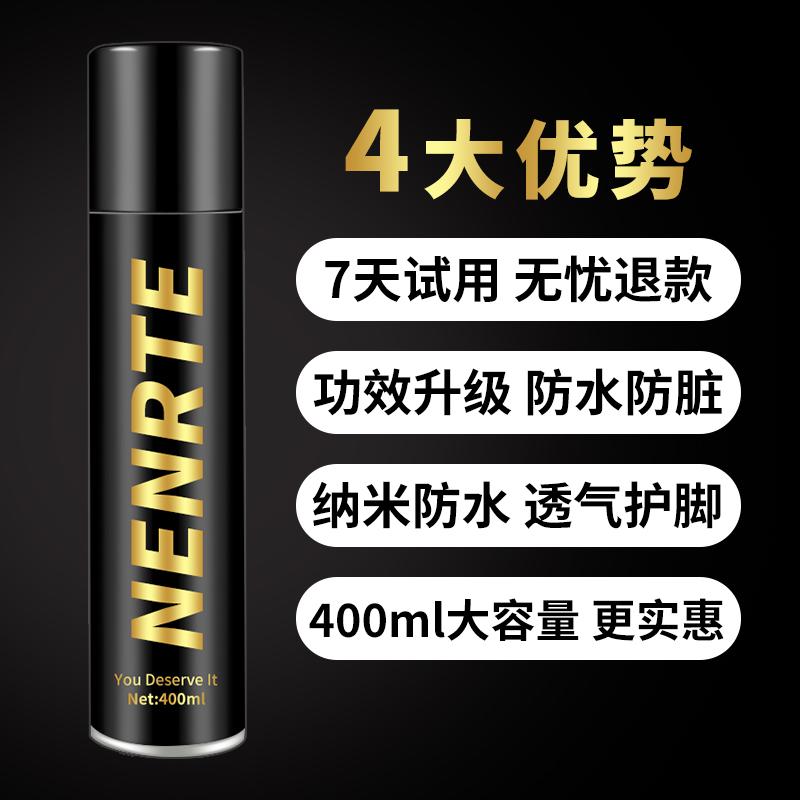 Nenrte 丽能 纳米防水喷雾剂