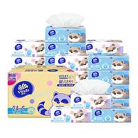 Vinda 维达 婴儿抽纸 3层100抽*24包(133*195mm) +凑单品