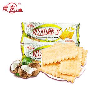 青食 奶油椰子饼干 (130g)