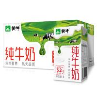 蒙牛 全脂纯牛奶 1L*6盒