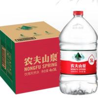 88VIP:农夫山泉饮用天然水5L*4瓶/箱*2箱
