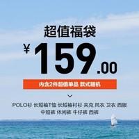 太平鸟男装福袋2件装(随机货)
