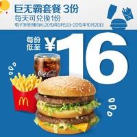 麦当劳 巨无霸套餐 3次券