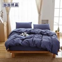 当当优品 水洗棉双人床单款件套 1.5m床