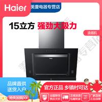 Haier/海尔 CXW-200-E800C6T 侧吸式抽油烟机自清洁大吸力触控