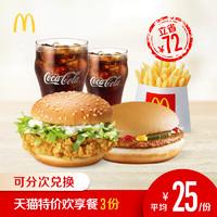 McDonald's 麦当劳 天猫特价欢享餐 3次券