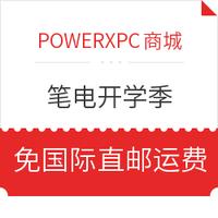 POWERXPC商城 笔记本电脑开学季
