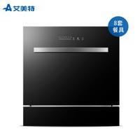 AIRMATE/艾美特 洗碗机全自动家用高温除菌消毒8套台式嵌入式洗碗柜机