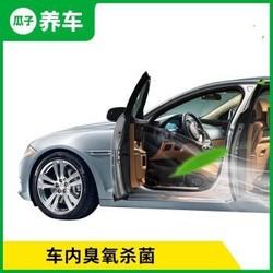 瓜子养车 车内臭氧杀菌消毒服务套餐 含材料及工时
