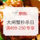 促销活动、评论有奖:京东 好蟹价到 大闸蟹秒杀日 满499-250,满999打5折等
