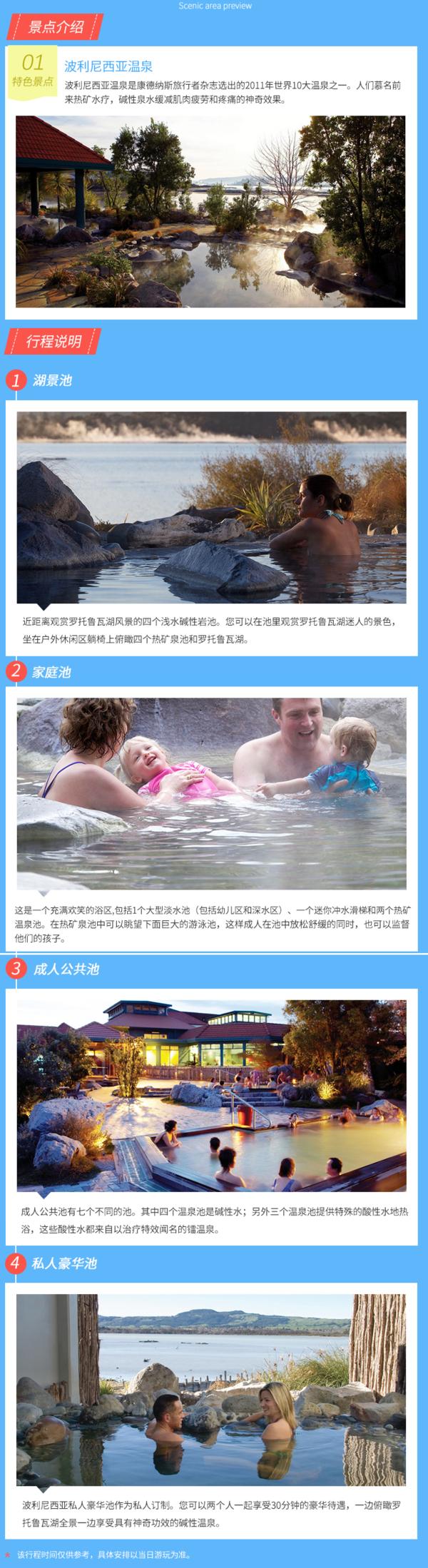 世界十大温泉之一!新西兰罗托鲁瓦 波利尼西亚地热温泉