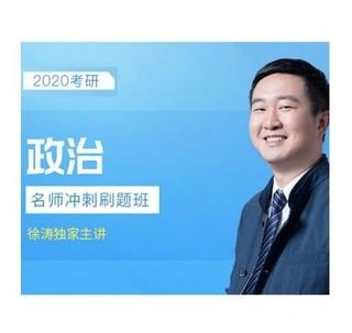 沪江网校 2020考研名师冲刺刷题班【政治】