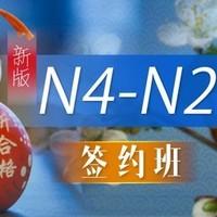 沪江网校 新版2020年7月N4-N2【签约名师班】