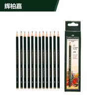 Faber-castell 辉柏嘉 9000 专业素描铅笔 12支盒装(6H-8B/15种可选)