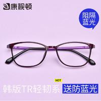 康视顿 超轻TR塑钢近视眼镜架 +送1.60防蓝光眼镜片