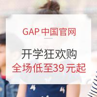 GAP中国官网 开学狂欢购