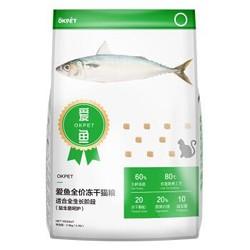 OKPET多种鱼冻干猫粮 60%生海鲜鱼冻干 天然猫粮2kg